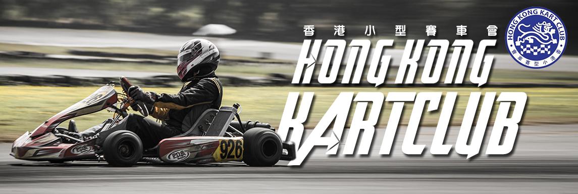 香港小型賽車會